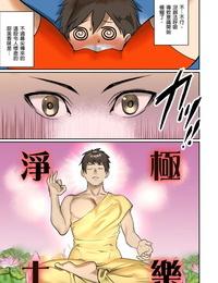 inkey- Izumi Banya Pai☆Panic ~Hasamareta Dekapai~ - 咪咪☆危機~被夾住的大奶子~ 15-18 Chinese - part 3