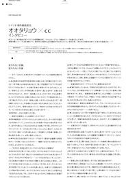 Misaki Kurehito- Kuroya Shinobu Ushinawareta Mirai o Motomete Visual Fanbook - part 5